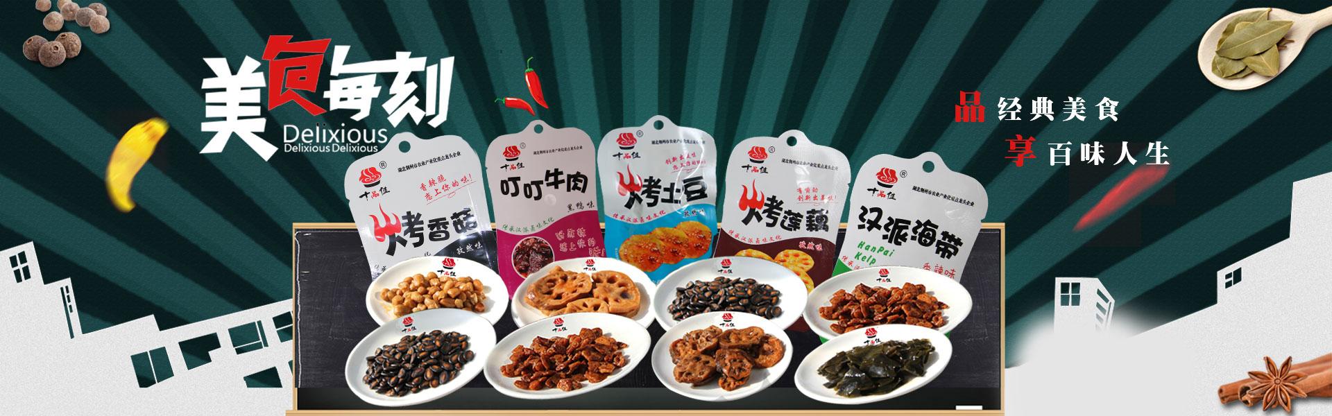 湖北亚虎网络娱乐手机版食品哪家